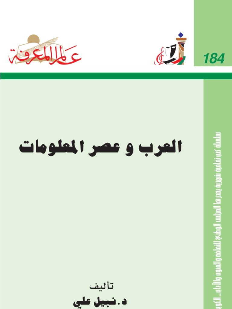 75e9c35e0 Arabs and Information Era