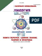Михаил Беляев - Книга Перемен. Единое Знание. Теория и Практика