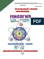 Михаил Беляев - Универсальный закон Эволюции двойственного отношения