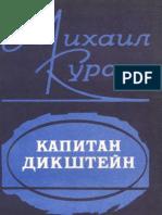 kuraev_kapitan_dikstein_povesti_1990_text