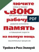 Ellouey Vklyuchite Svoyu Rabochuyu Pamyat Na Polnuyu Moshch.410968.Fb2