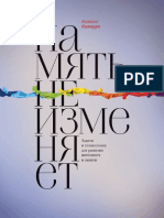 Память Не Изменяет. Задачи и Головоломки Для Развития Интеллекта и Памяти ( PDFDrive )