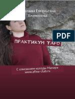 Хлимонова Практикум таро Манара