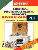 Отделка, Эксплуатация, Ремонт Печей и Каминов