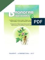 biologiya_botanika_6 (1)