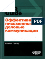 Гарнер Б. - Эффективные Письменные Деловые Коммуникации - 2014