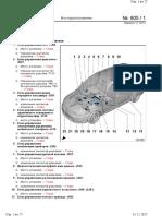Блоки CFHC 2014 Панель приборов и блок ПП
