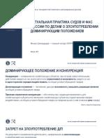 Актуальная практика судов и ФАС России по делам о ЗДП