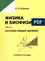 Ogurtsov Fizika i Biofizika Ch 1 2016