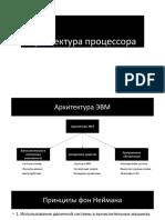 Архетиктура процессора