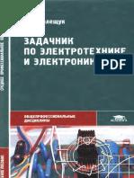 Zadachnik_Elektrotehnika