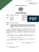 Προαγωγές Ανωτέρων ε.α. Αξιωματικών-6ΕΥΜ6-ΖΤ4