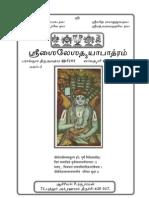 E Magazine Srisailesadayapatram 5 08 UL