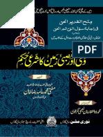 Waqfi Aur Ghasabi Zameen Ka Sharae Hukum [Urdu]
