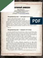scryuchenniy_domishko_for_call_of_cthulhu_rpg