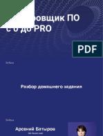 5.5 Тестирование Форм Регистрации