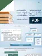 65_Денисова М.Б.