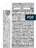 Quran Majeed - Para 16