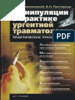 Климовицкий В.Г., Пастернак В.Н. - Манипуляции в Практике Ургентной Травматологии