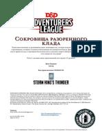 DDAL05-01 Treasure of the Broken Hoard RUS