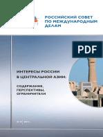 Riac_доклад Интересы России в Ца
