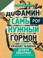 liberman_dofamin-samyy-nuzhnyy-gormon_ouersw_560050