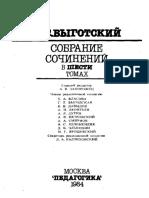 Выготский ЛС Собрание сочинений т4 (1984)
