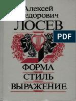 Форма - Стиль - Выражение by Лосев А.Ф. (Z-lib.org)