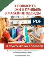 12 Sposobov Rosta Prodaj
