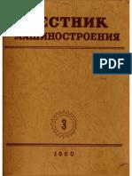 ВЕСТНИК МАШИНОСТРОЕНИЯ 1960_номер_3