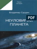 surdin_v_g_neulovimaya_planeta