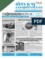 Εφημερίδα Χιώτικη Διαφάνεια Φ.1042