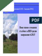 Стълбове 20 kV