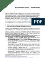 WEB_02_Manual_kalkulator_myta_v4.0_ru