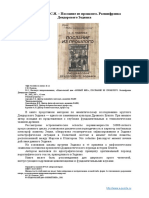 Павлова С.Н. – Послание из прошлого. Расшифровка Дендерского Зодиака