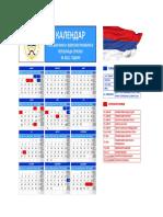 Kalendar RS za 2021