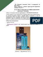 Взлом пароля на трекерах Teltonika