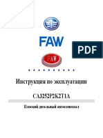 FAW CA3252 Service Manual