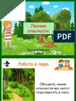 lesnye_opasnosti
