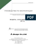 DCW-480ESW CC CV Руководство  Denyo