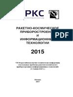 2015 Sbornik Trudov Konferencii. Raketno Kosmicheskoe Priborostroenie i Informacionnye Tekhnologii