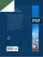 Широкорад А.Б.200 Лет Парусного Флота России