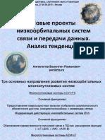 20170927 Forum Anpilogov