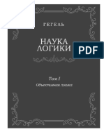 Гегель Г. В. Ф. Наука логики. Том 1. Объективная логика. 2017