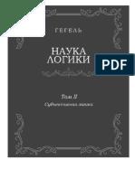 Гегель Г. В. Ф. Наука логики. Том 2. Субъективная логика. 2017