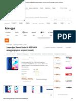 Xiaomi Redmi 8 4GB_64GB международная версия (синий) смартфон купить в Минске