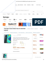 Xiaomi Redmi Note 9S 4GB_64GB (серый) смартфон купить в Минске