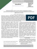 Концептуализация случая на основе оценки и планирование лечения в ДПТ 2017.pdf · версия 1