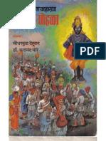 श्री तुकाराम महाराज पालखी सोहळा इतिहास  - Saint Tukaram Palakhi_Sohla _Itihas