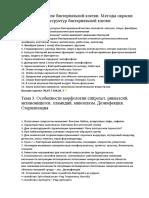 МБ. СДО. Тест 2-4